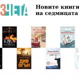 Новите книги на седмицата – 15 септември 2018 г.