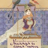 """Поразителният разкош на """"Най-красивите приказки от Хиляда и една нощ"""""""