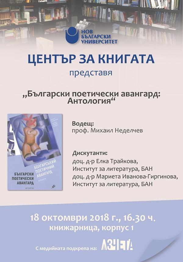 """Представяне на """"Български поетически авангард: Антология"""""""