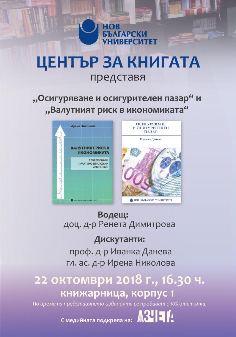 """Представяне на """"Осигуряване и осигурителен пазар"""" и """"Валутният риск в икономиката: Теоретични и практико-приложни измерения"""""""