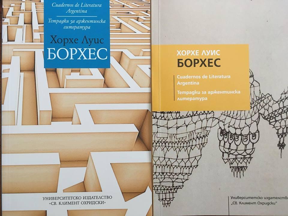 """Представяне на второто допълнено издание на сборника """"Борхес"""""""