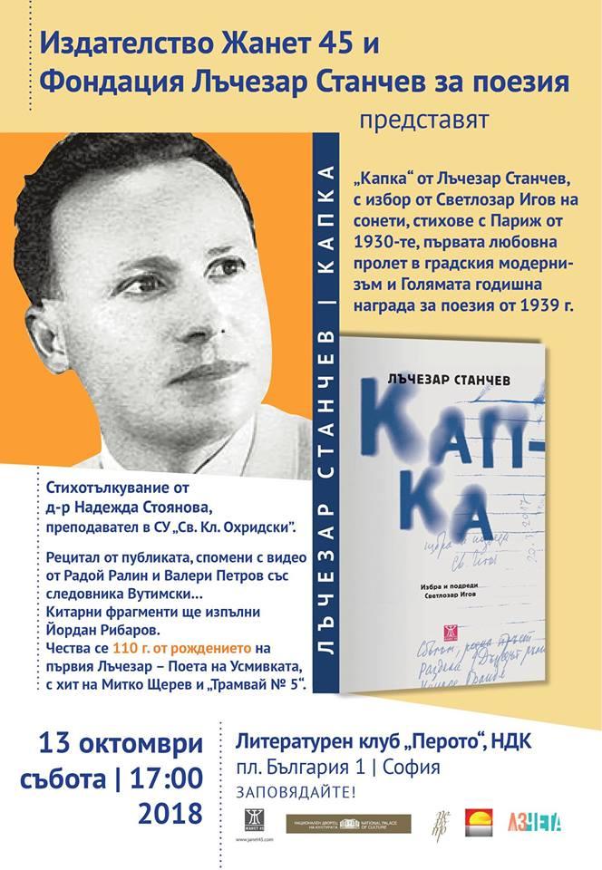 """Представяне на книгата """"Капка"""" от Лъчезар Станчев в София"""