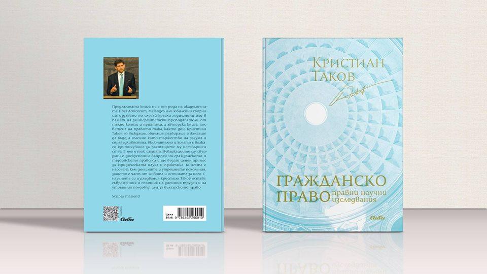 """Представяне на книгата на Кристиан Таков """"Гражданско право"""""""