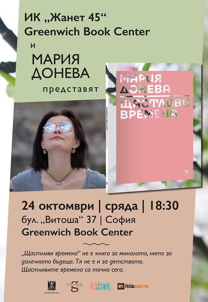 Щастливи времена и Мария Донева в София
