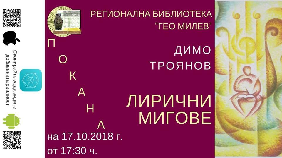 """Димо Троянов ще потопи в """"Лирични мигове"""" своите читатели в Монтана"""