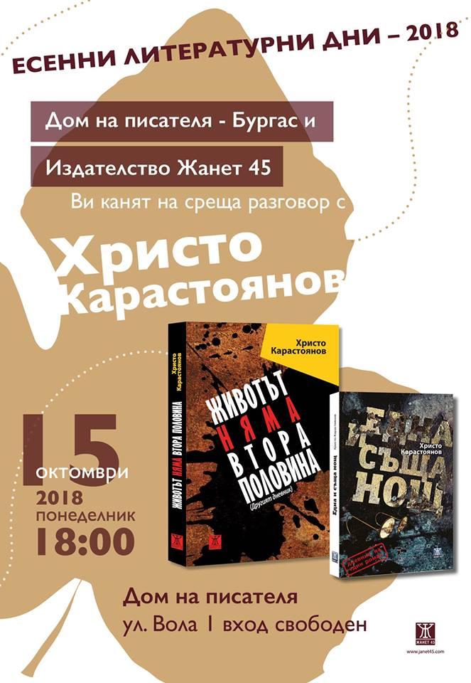 Христо Карастоянов на Есенни литературни дни в Бургас
