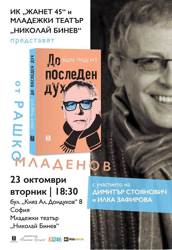 """Рашко Младенов представя """"До последен дух"""" в София"""