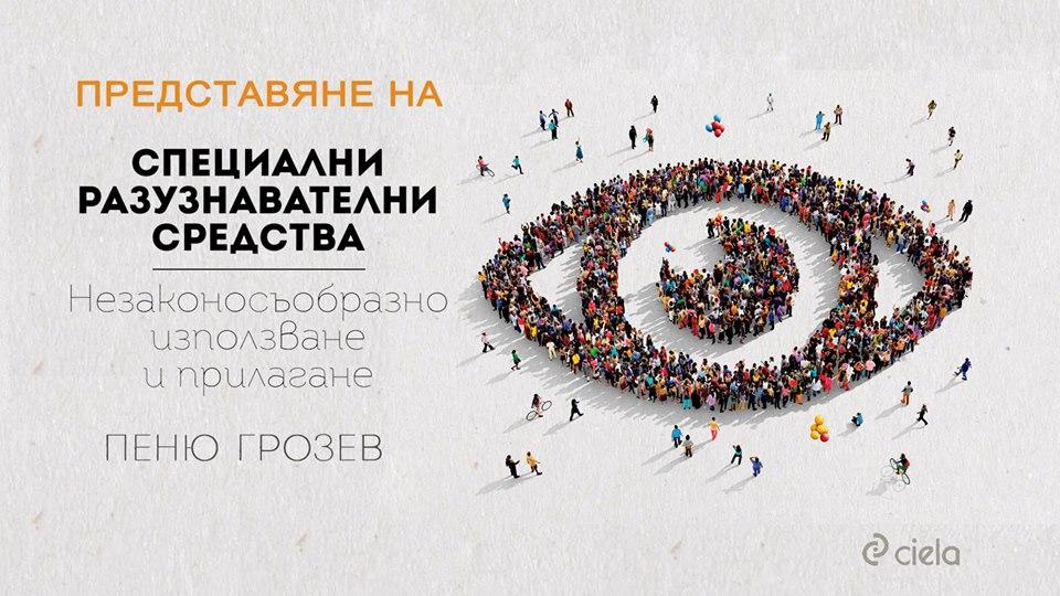 """Премиера на """"Специални разузнавателни средства"""" от Пеньо Грозев"""