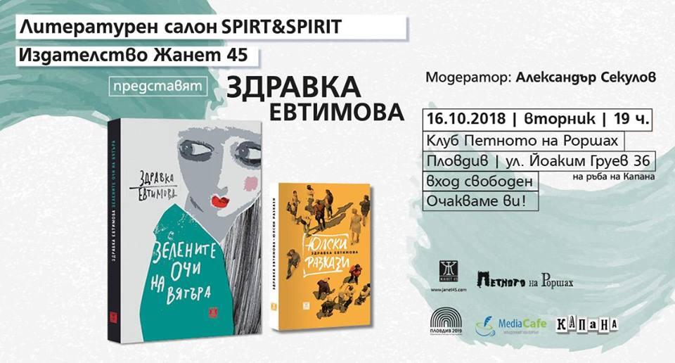 Здравка Евтимова в Литературен салон Spirt and Spirit