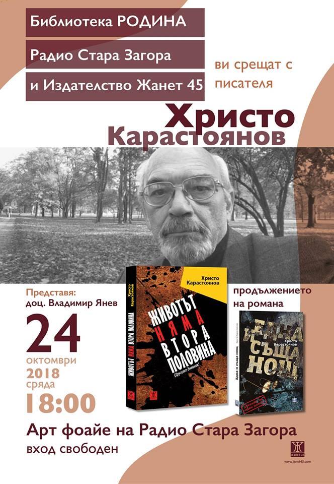 Христо Карастоянов и Животът няма втора половина в Стара Загора