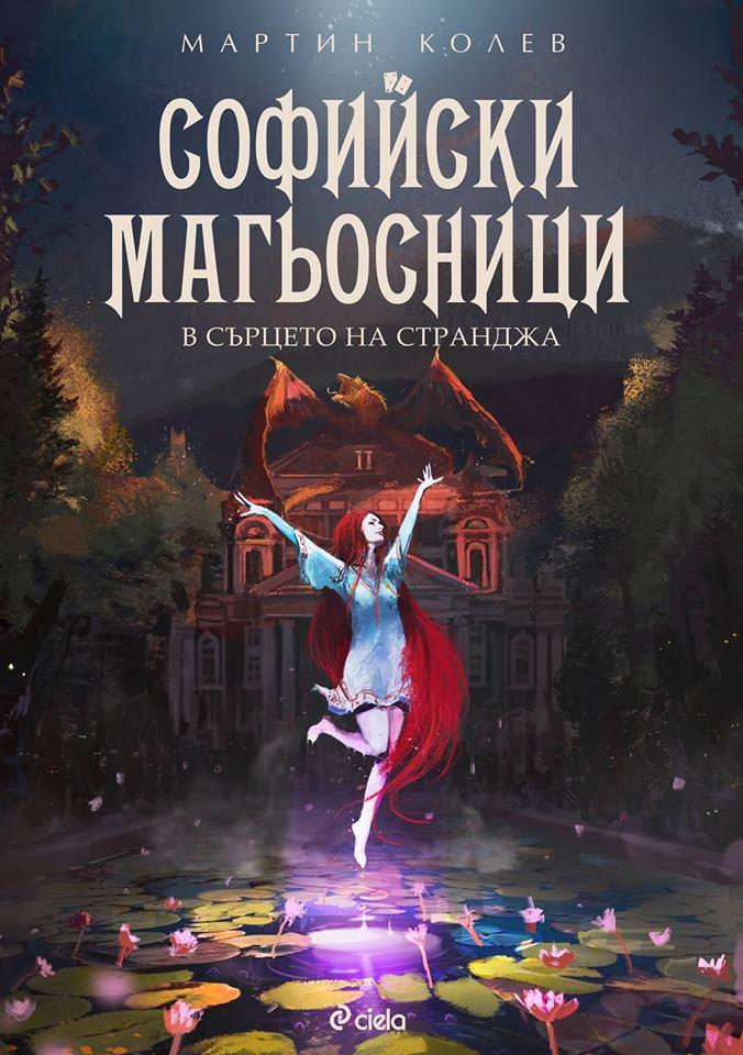 """Greenwich Book Club: """"Софийски магьосници: В сърцето на Странджа"""""""