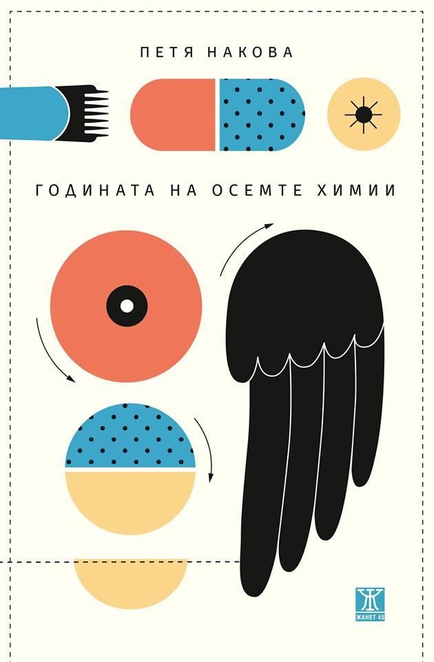 """Петя Накова и """"Годината на осемте химии"""""""