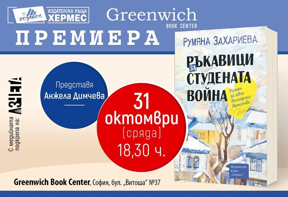 """Премиера на """"Ръкавици за студената война"""" от Румяна Захариева"""