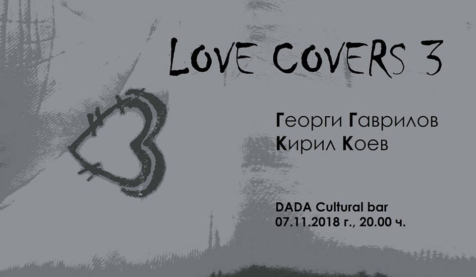 Love Covers 3 - Георги Гаврилов и Кирил Коев