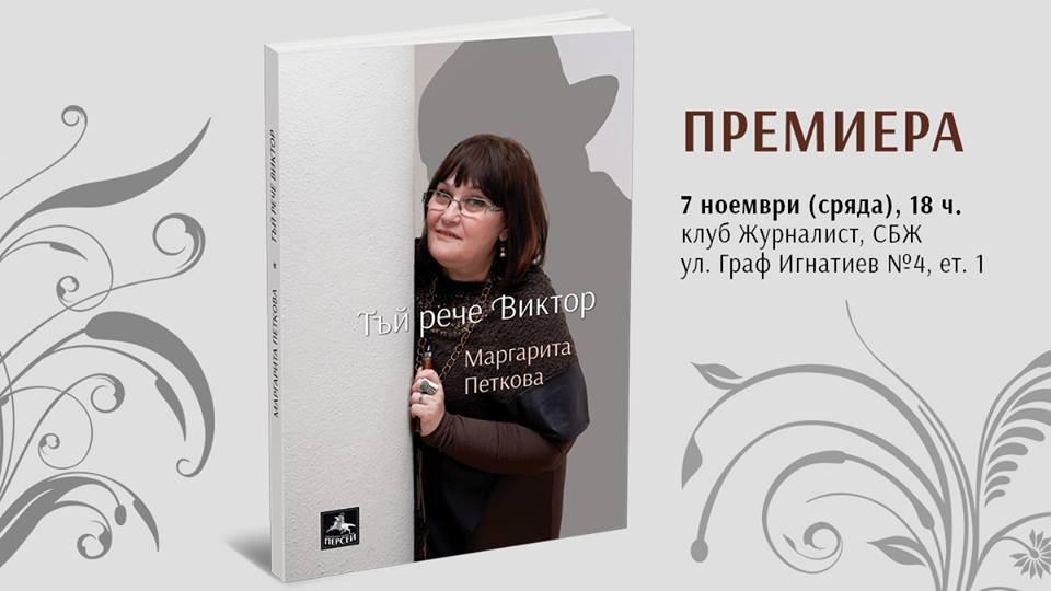 """Маргарита Петкова и ИК """"Персей"""" представят """"Тъй рече Виктор"""""""