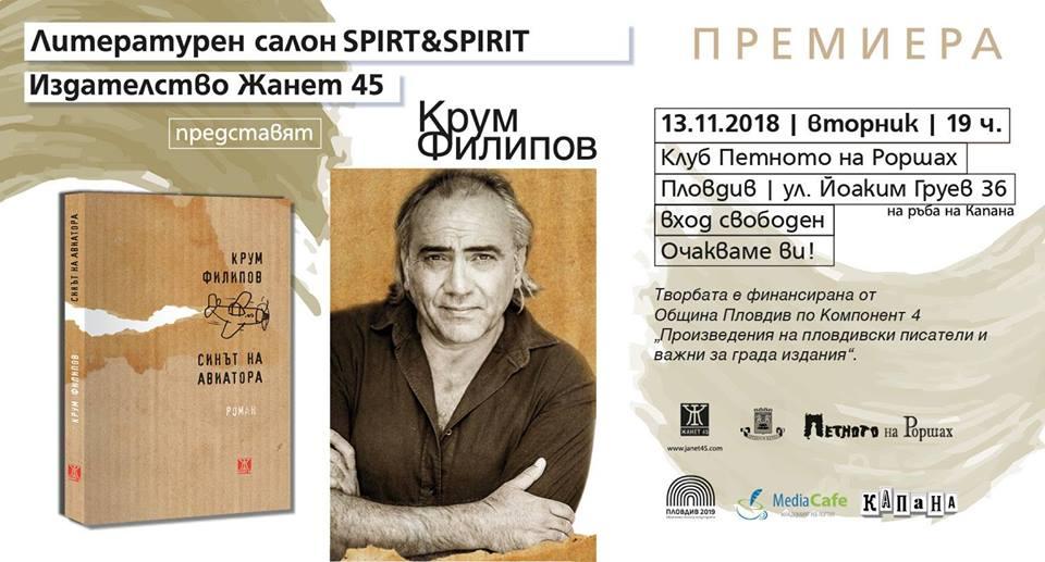"""Премиера на романа """"Синът на авиатора"""" от Крум Филипов"""