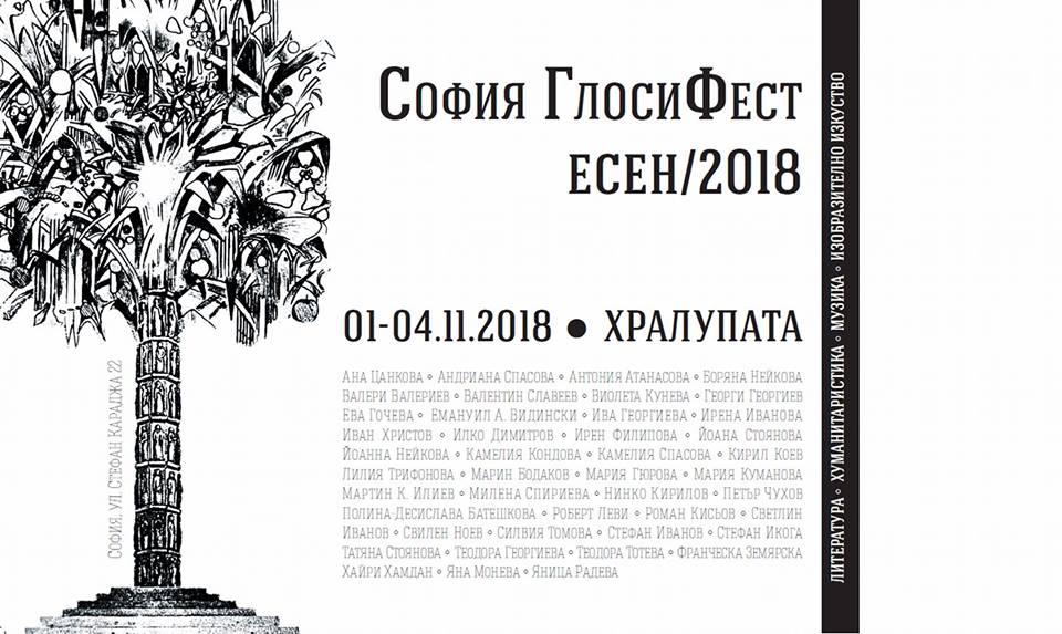 София ГлосиФест - есен/2018