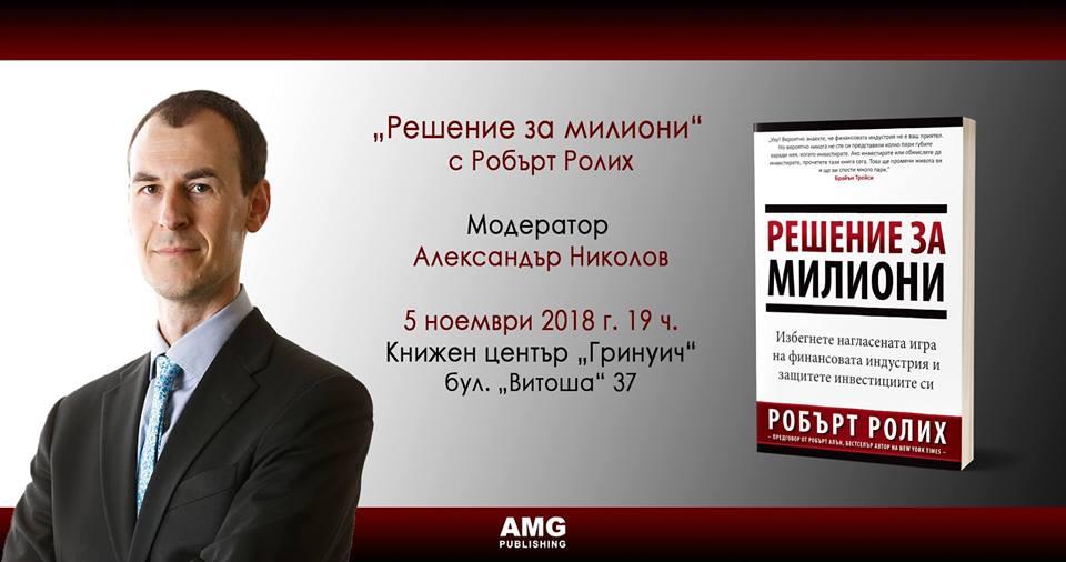 """Представяне на книгата """"Решение за милиони"""""""