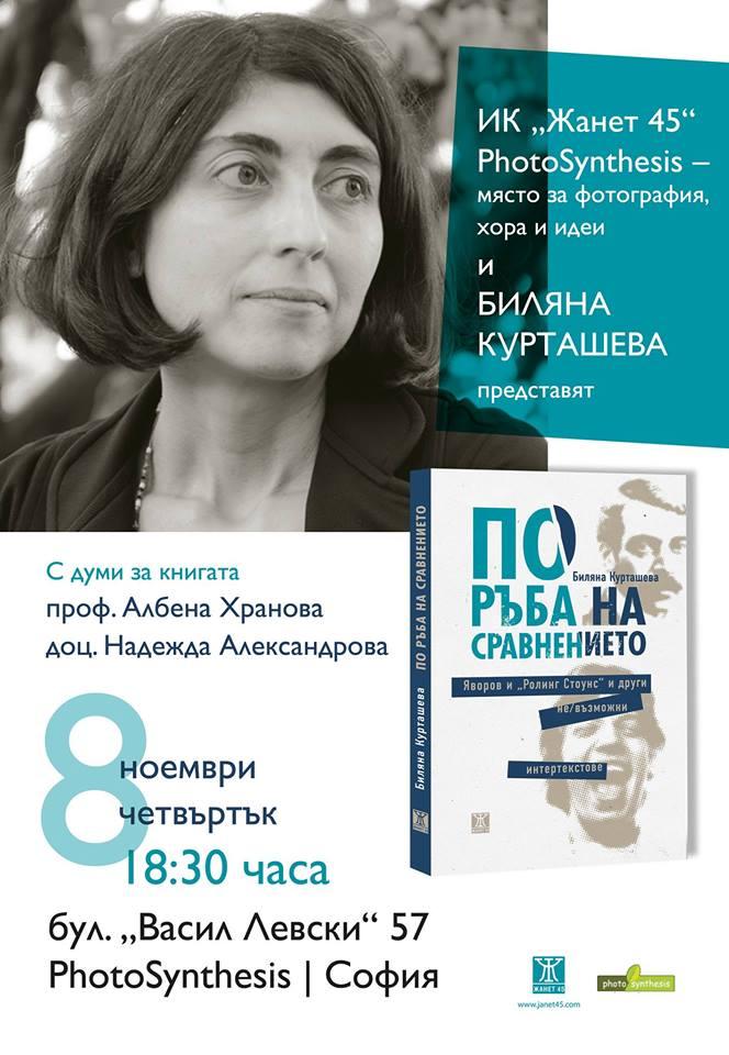 По ръба на сравнението с представяне в София