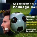 """Фенове ще определят кой е по-велик на премиерата на """"Роналдо срещу Меси"""" в София"""