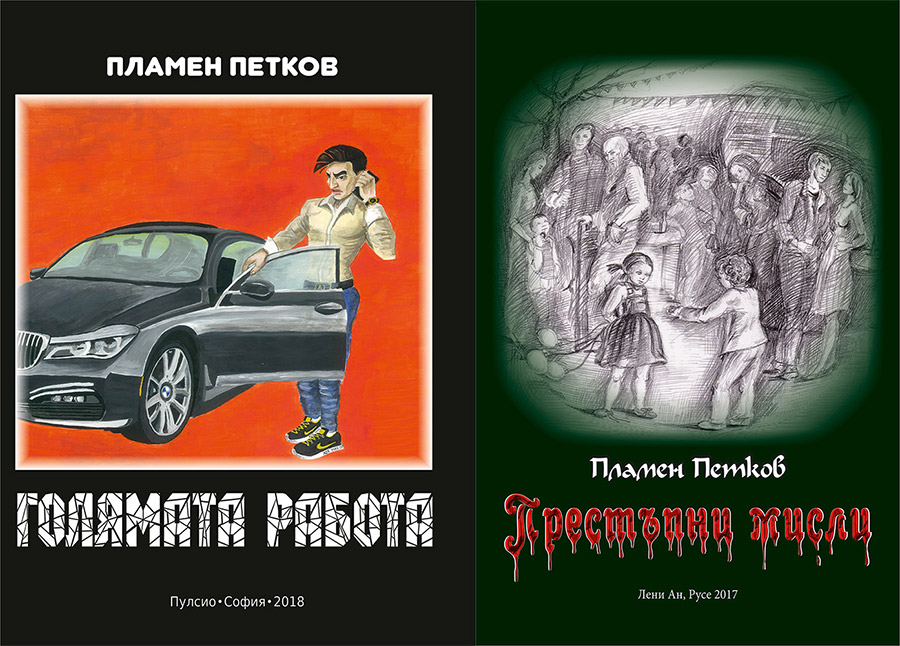 Представяне на книгите на Пламен Петков