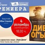 """Анчо Калоянов представя """"Див огън"""" във Велико Търново и Русе"""