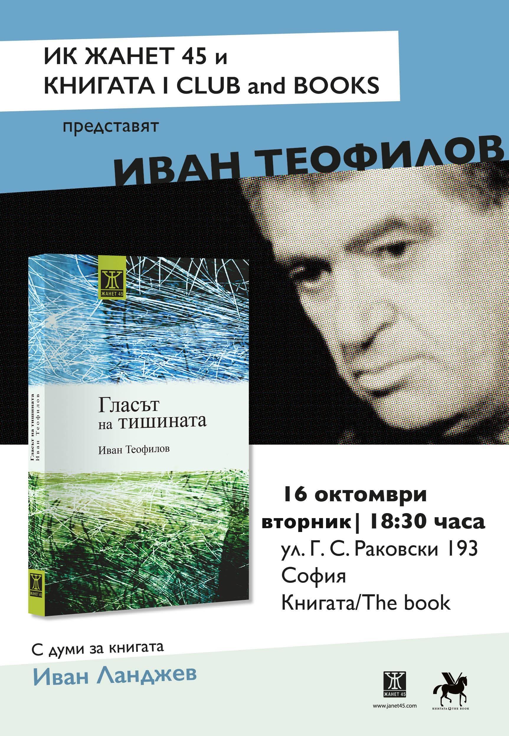 """Представяне на """"Гласът на тишината"""" и Иван Теофилов в София"""