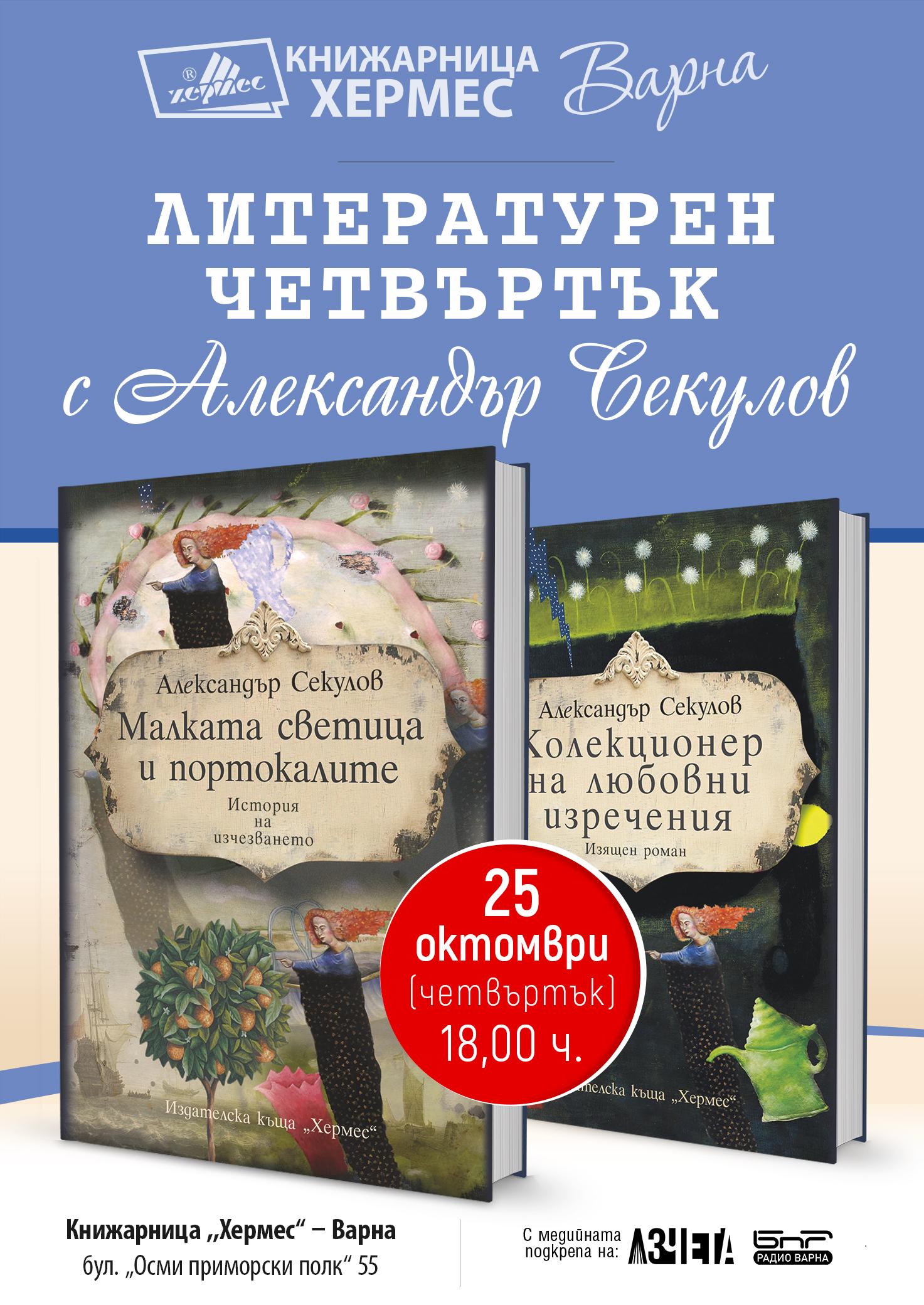 Литературен четвъртък с Александър Секулов във Варна