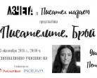 """""""Аз чета"""" представя четвърти брой на """"Писателите"""" с Диана Петрова"""