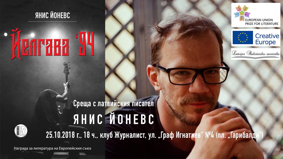 """Премиера на """"Йелгава 94"""" от Янис Йоневс"""