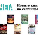 Новите книги на седмицата – 21 октомври 2018 г.