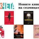 Новите книги на седмицата – 7 октомври 2018 г.