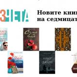 Новите книги на седмицата – 14 октомври 2018 г.