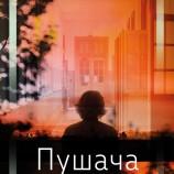 """""""Пушача"""" – роман за тържеството на различните"""