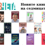 Новите книги на седмицата – 28 октомври 2018 г.