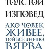 """""""Изповед"""" на вечно търсещия смисъл Лев Толстой"""