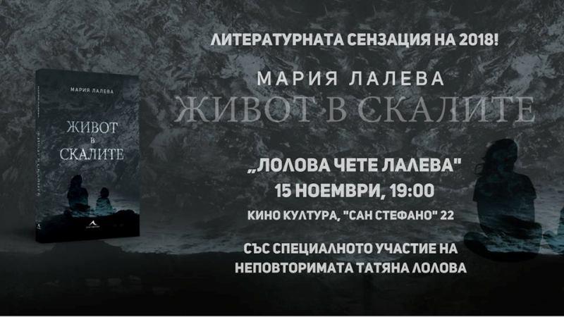 """Татяна Лолова ще чете фрагменти от """"Живот в скалите"""" и поезията на Мария Лалева в София"""