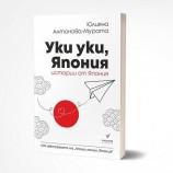 """Новата книга на Юлияна Антонова-Мурата """"Уки уки, Япония"""" излиза на 15 ноември"""