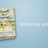 """Алек Алексиев ще чете на живо """"Молитва към морето"""" от Халед Хосейни"""