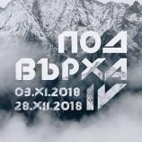 """Публиката избра своите фаворити в конкурса """"Под върха"""" IV"""