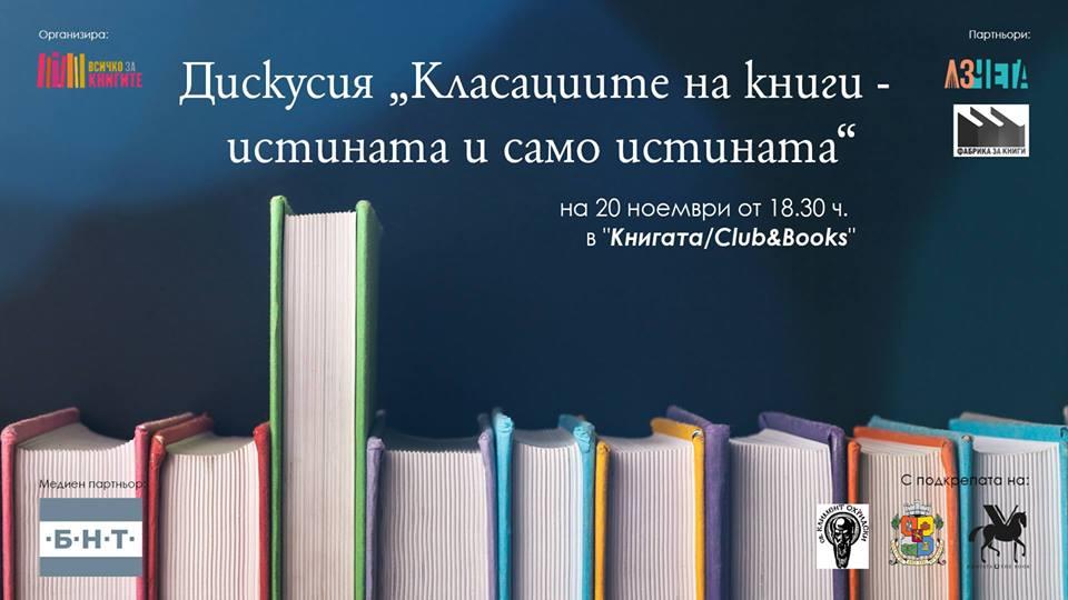 """Дискусия """"Класациите на книги - истината и само истината"""""""
