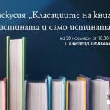Истината за класациите на книги ще търсят в дискусия представители на бранша