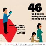 """""""Четири страни – един език"""" е мотото на Софийския международен панаир на книгата 2018"""
