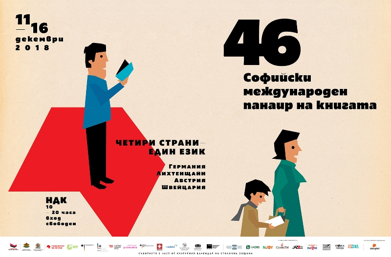 "Панаир на книгата 2018: Представяне на книгата-албум ""Liberation of Bulgaria. Faces of War and Memory. To the 140 anniversary of the end of the Russian-Turkish war of 1877-1878"""