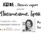 Ралица Генчева в пети брой на #Писателите: Няма как да мотивираш хората, без да споделиш за трудностите в собствения си живот [видео]