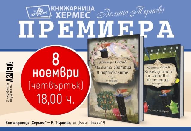 Александър Секулов представя романите си във Велико Търново и Русе