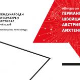 """Немскоезичната литература e основна тема на шестия """"Софийски международен литературен фестивал"""""""