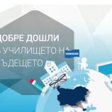 """Добавена стойност към учебния процес с мобилното приложение на Samsung """"Smart Classroom AR"""""""