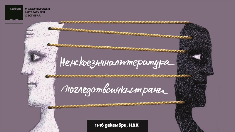 "Три нови формата на ""Софийски международен литературен фестивал"" 2018"