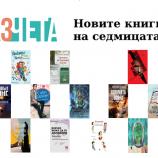 Новите книги на седмицата – 25 ноември 2018 г.